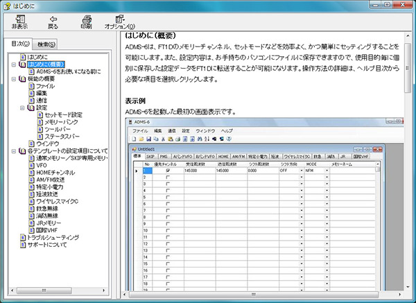 YAESU FT1D写频软件ADMS-6 V1.0.2.10